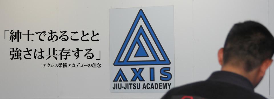 アクシス 柔術アカデミー 一宮