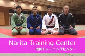 成田トレーニングセンターのご案内