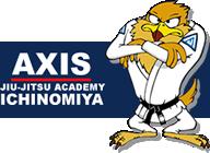 アクシス柔術アカデミー一宮