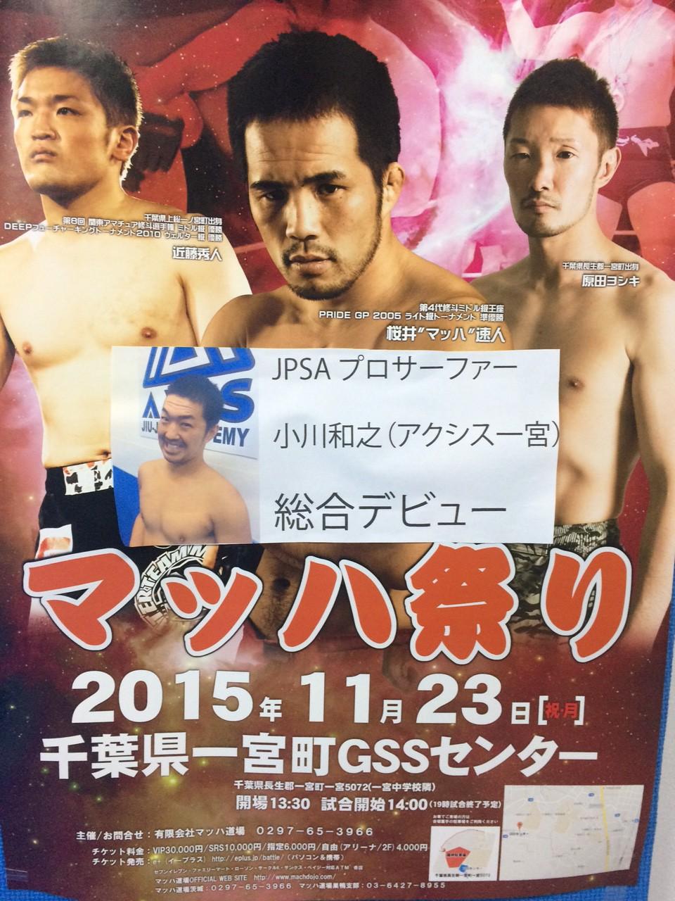 一宮町で総合格闘技イベントマッハ祭り開催